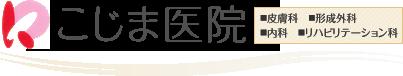 こじま医院 ■皮膚科 ■形成外科 ■内科 ■リハビリテーション科